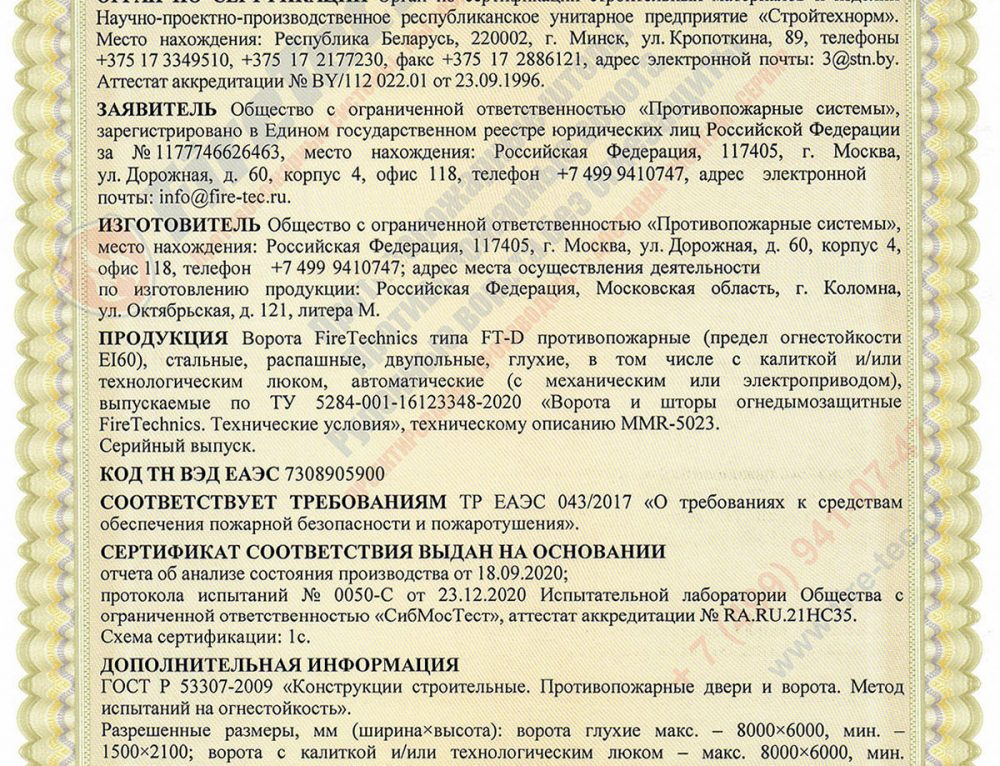 ТР ЕАЭС 043/2017. Технический регламент Евразийского экономического союза