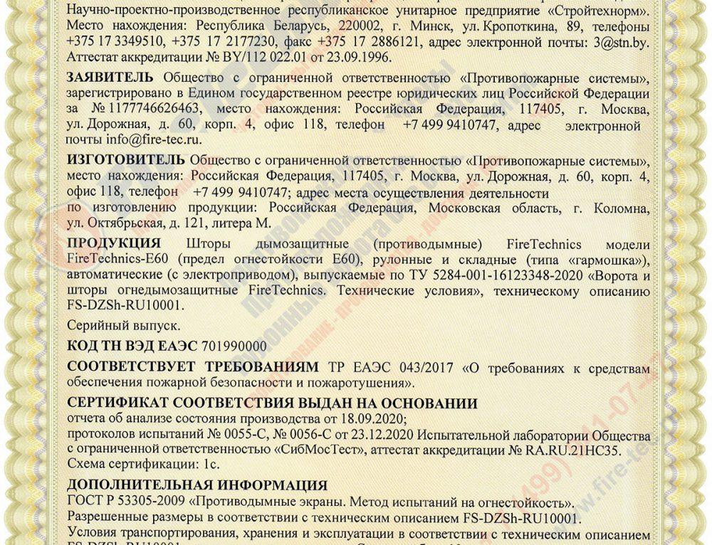 Получен сертификат соответствия на Дымозащитные (противодымные) шторы FireTechnics