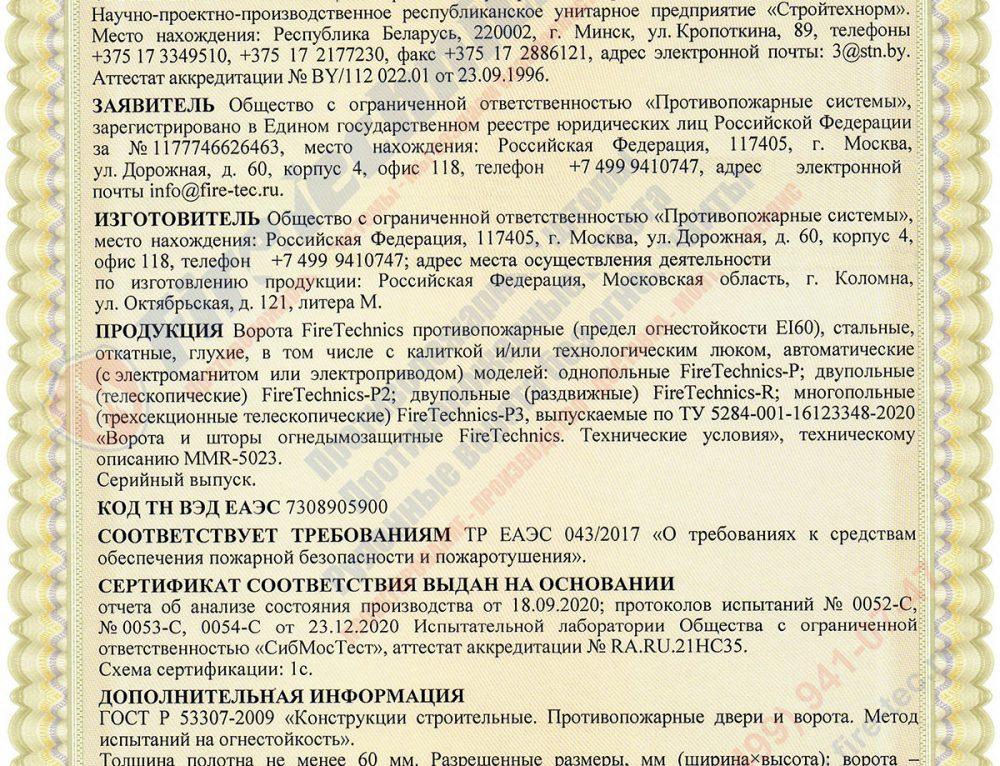 Получен сертификат соответствия на Откатные противопожарные ворота FireTechnics EI60