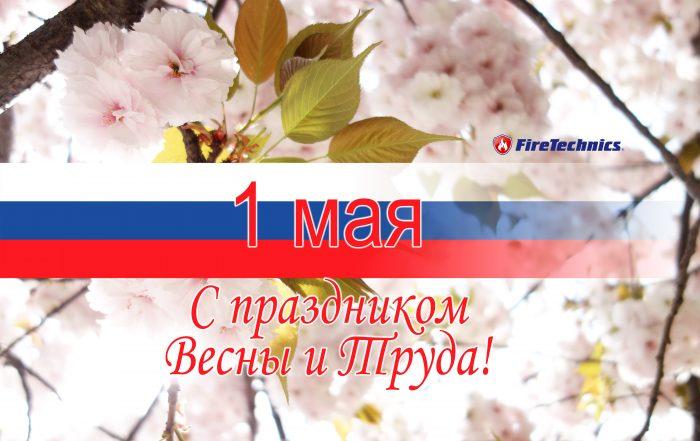 Группа Компаний FireTechnics поздравляет с праздником 1 мая!